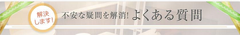 美容鍼 よくあるご質問 | RelaxBody名古屋治療院  | 日本