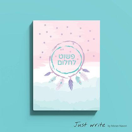 JUST WRITE - מחברת חלומות