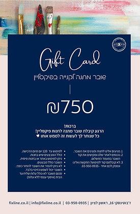 """שובר מתנה לקנייה בפיקסליין - 750 ש""""ח"""