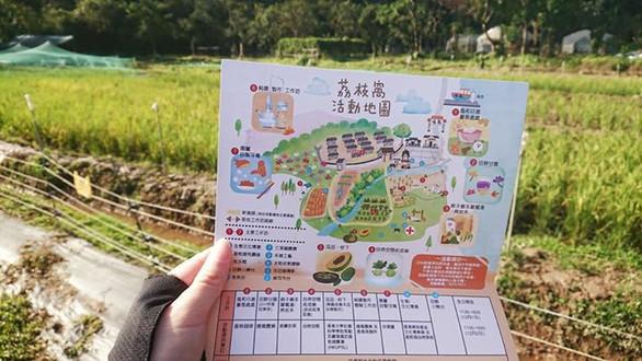 豐禾。日荔- 農樂節