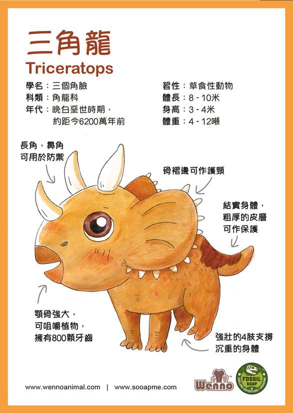 恐龍手工梘教學咭插畫製作