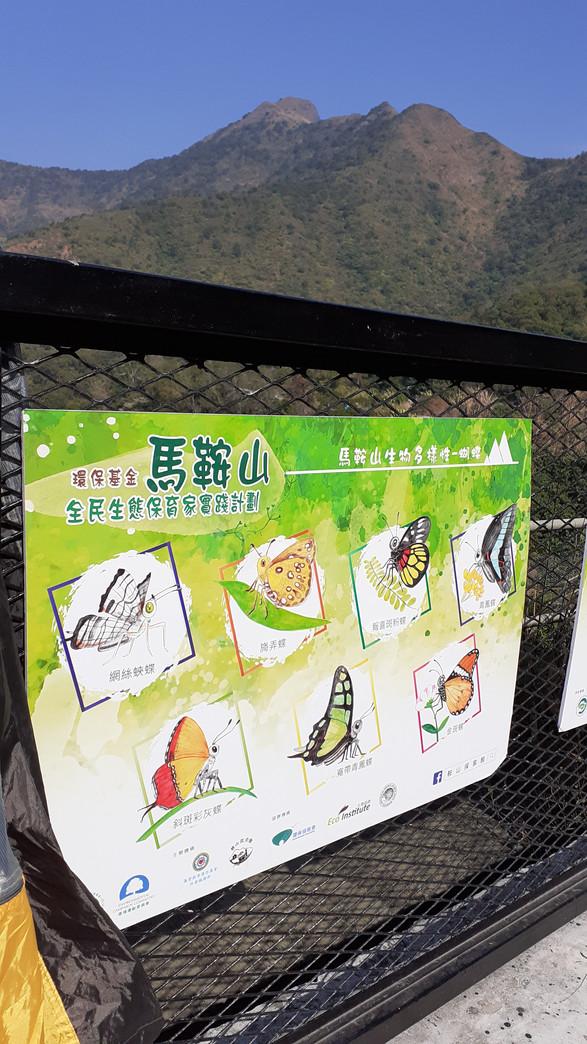 鞍山探索館生物多樣性介紹