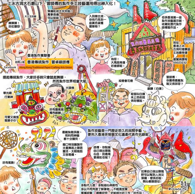 《香港傳統紮作》