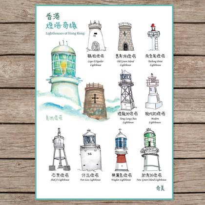 香港燈塔奇緣