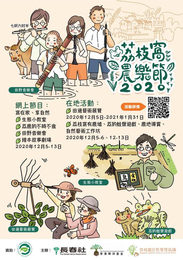 荔枝窩農樂節2020
