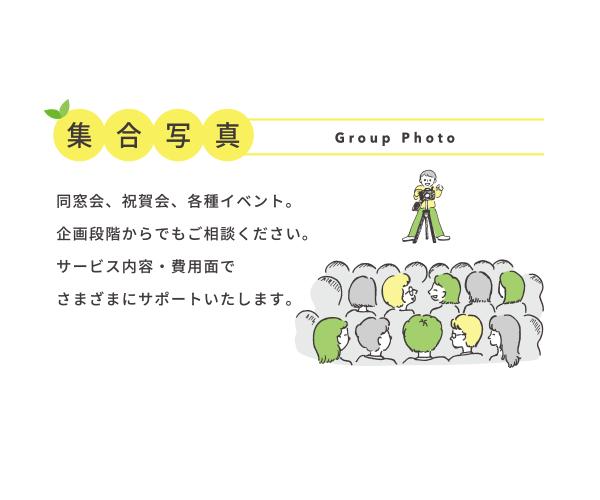 集合写真.png