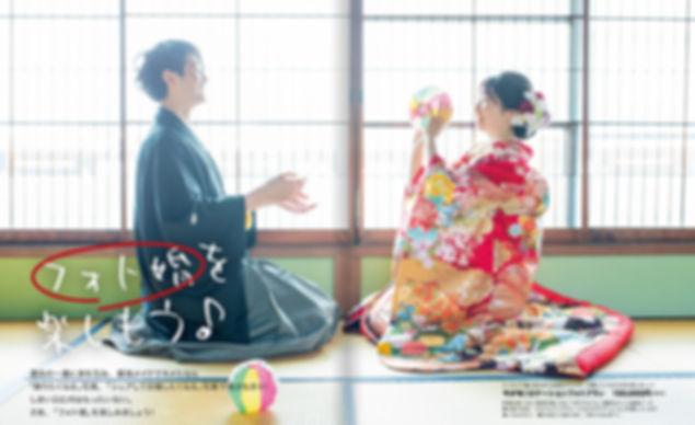 YASUNAGA-AD-NT-201904_kimono.jpg