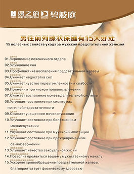 массаж для мужчин против простатита, повышает иммунитет