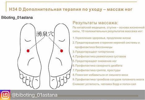 уход за ногами, массаж ног, продление жизни,профилактика гриппа и простуды,профилактика сахарного диабета
