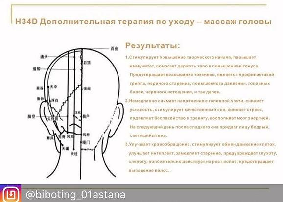 массаж головы, расслабление, профилактика головной боли, давления, профилактика гриппа и простуды