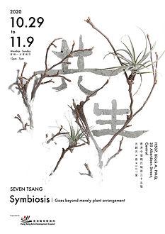 ST_共生_Poster_layout_WEB.jpg