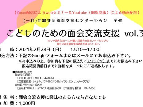 わらびオンライン講演会 『こどものための面会交流支援 .Vol3』