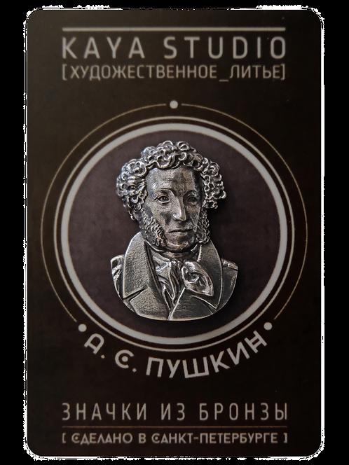 Пушкин, Александр Сергеевич