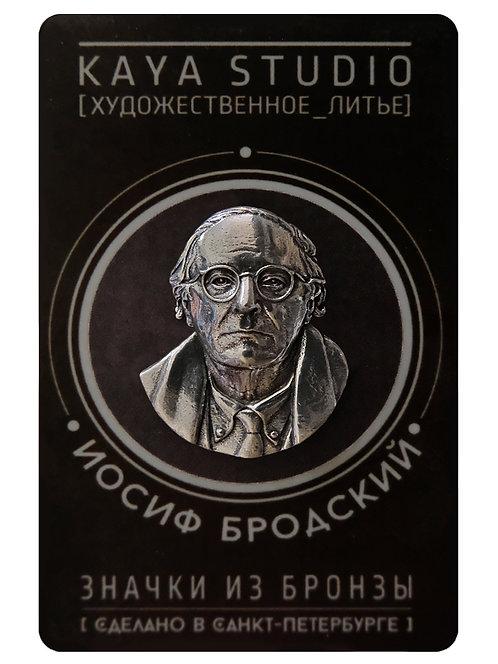 Бродский, Иосиф Александрович