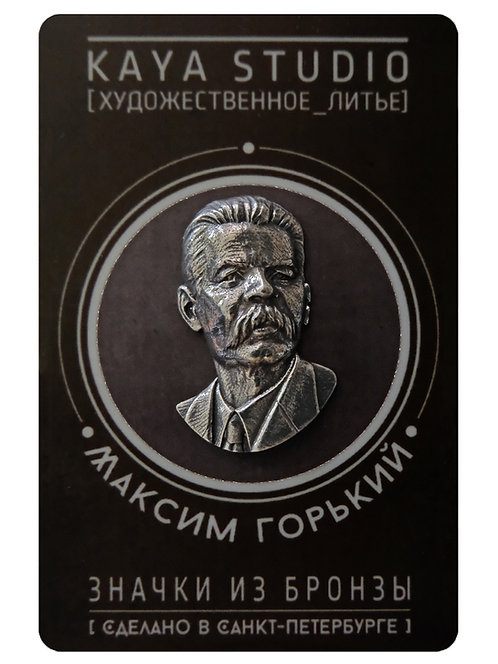 Горький, Максим