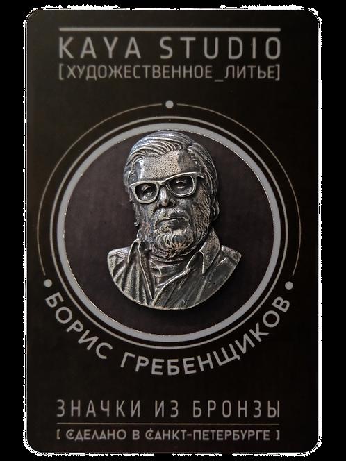 Гребенщиков, Борис Борисович