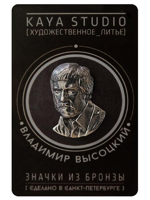 Высоцкий, Владимир Семенович