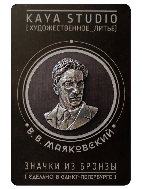 Маяковский, Владимир Владимирович