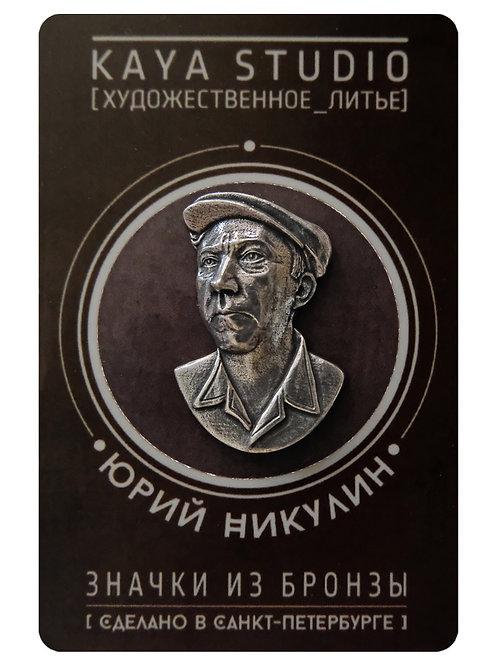 Никулин, Юрий Владимирович