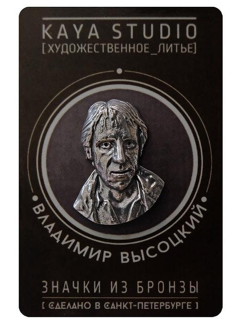 Высоцкий, Владимир Семенович ver. 2