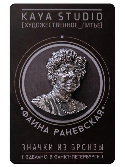 Раневская, Фаина Георгиевна