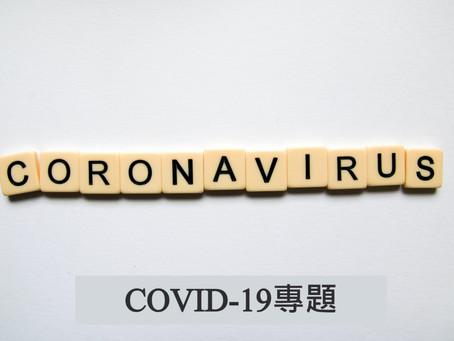 COVID-19專題(2021/05)