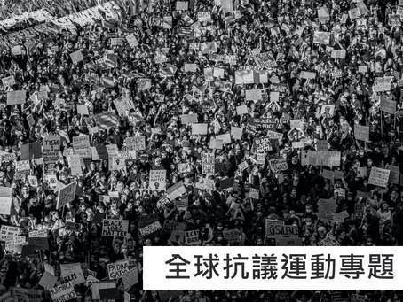全球抗議運動專題(2021/05)