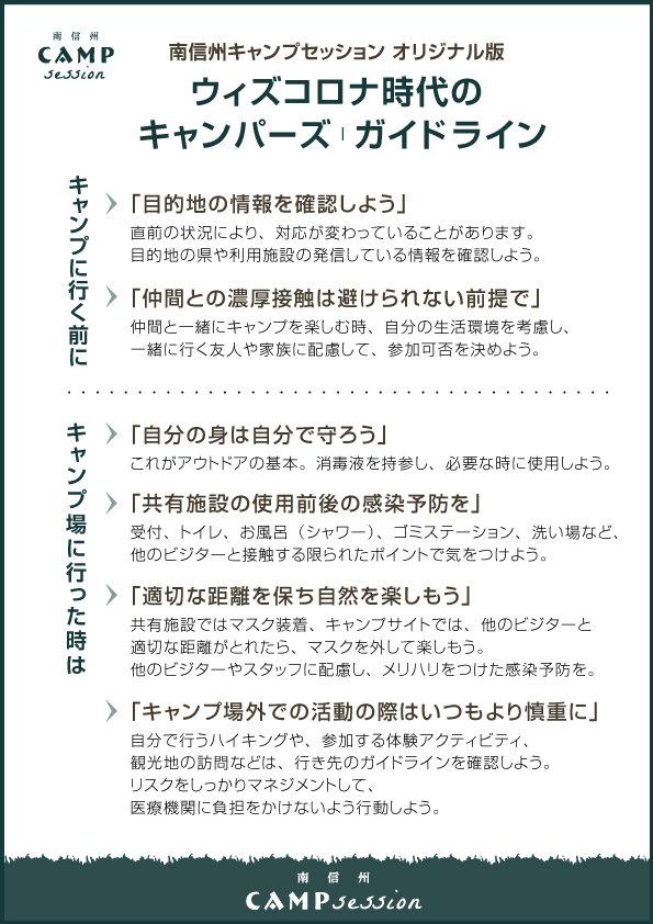 ガイドライン001.jpg