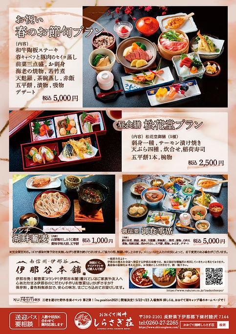 shirasagisou_2021spring_ol2.jpg