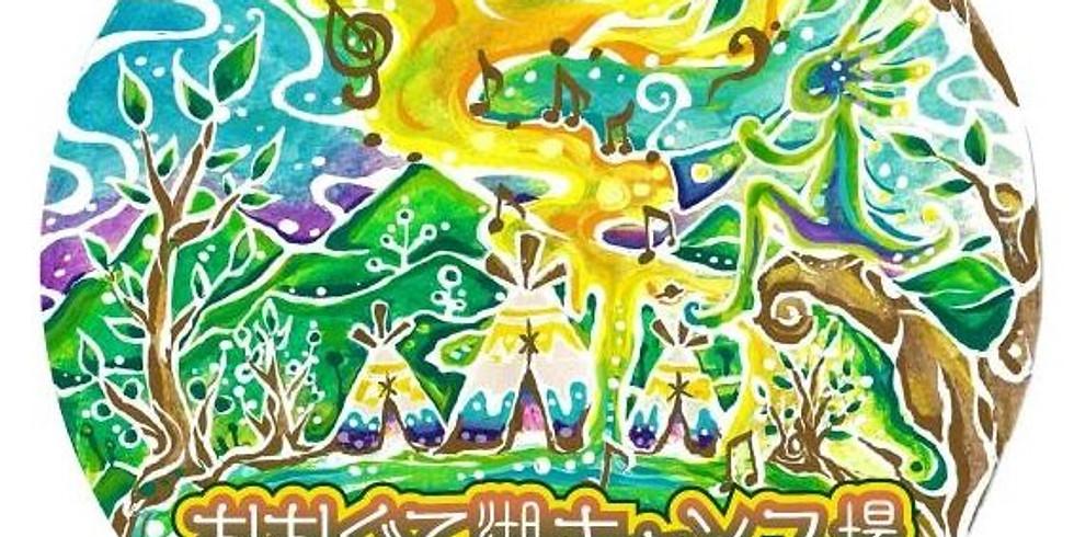 湖畔茶屋「森のオアシス」誕生を確認しよう