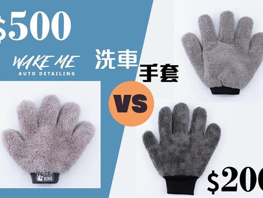 五指洗車手套|大對決
