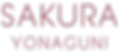 sakuraLOGOpink2_text (2).png