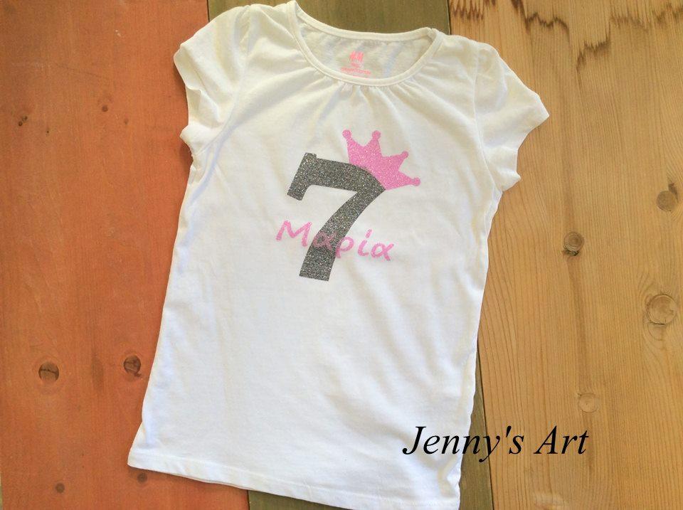 Μπλουζάκι με στάμπα