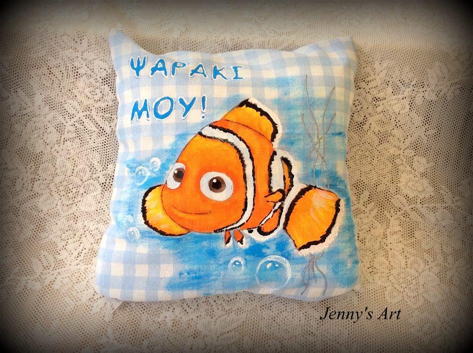μαξιλάρι Nemo