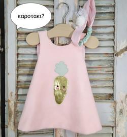 Φόρεμα καροτάκι