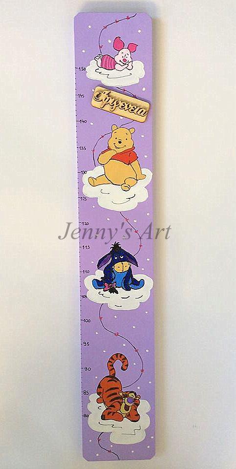 Αναστημόμετρο Winnie Pooh