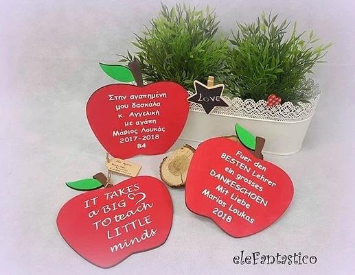Ξύλινα μηλαράκια