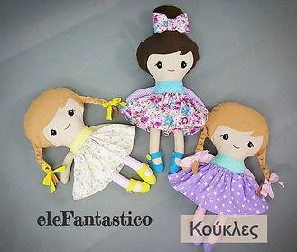 Κούκλες υφαασμάτινες Κούκλες παιδικές χειροποίητες Αργυρούπολη