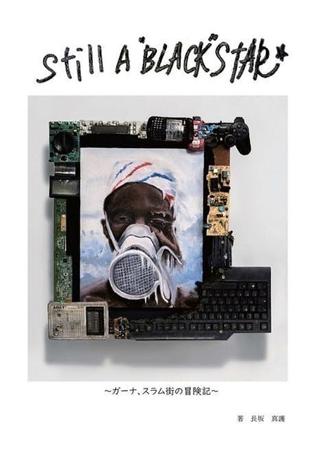 冒険記「Still A Black Star I」第1巻