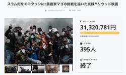 CAMPFIREクラウドファンディング映画部門歴代1位達成!
