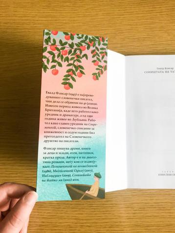 Book Cover for Издавачка куќа Артконект