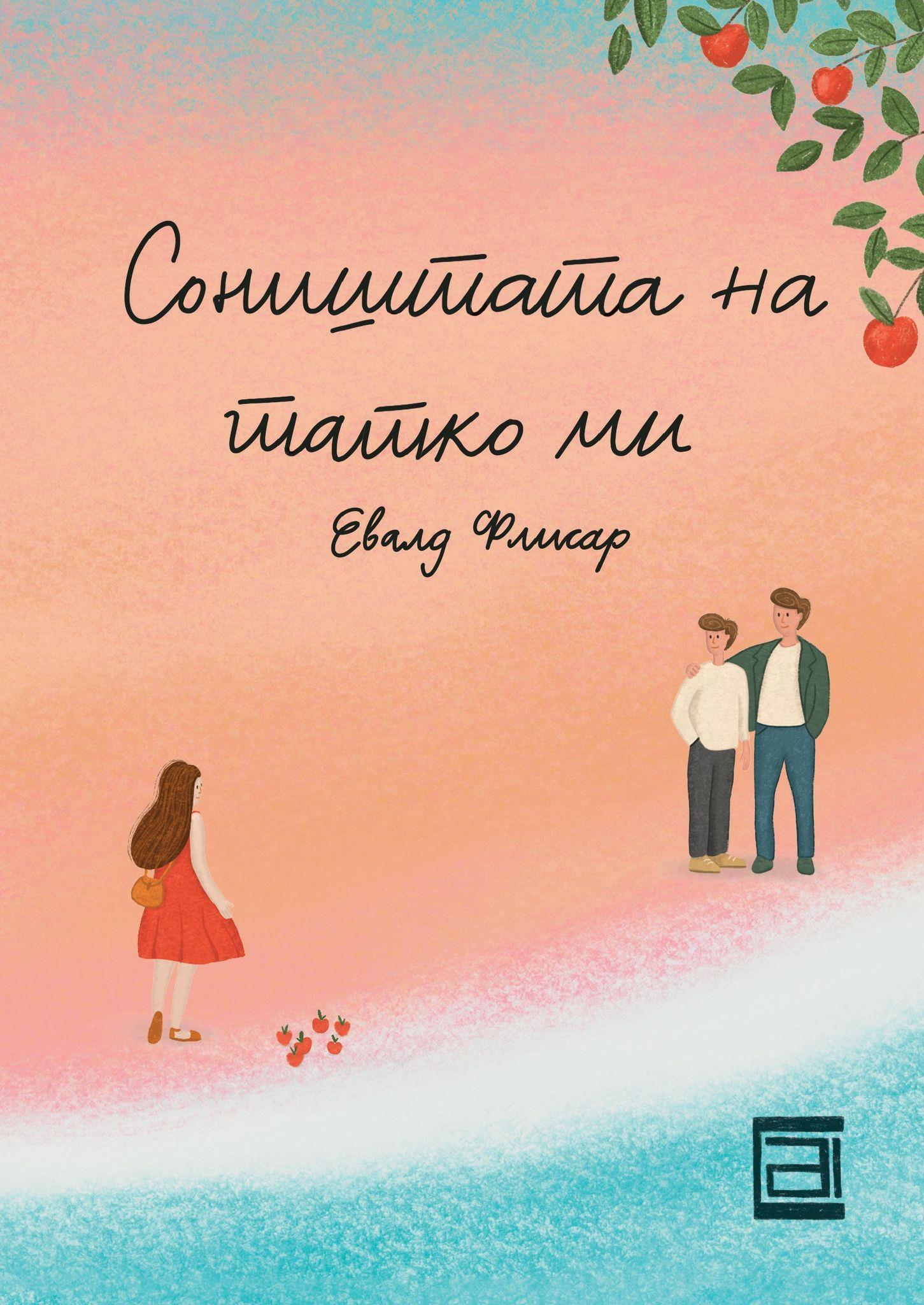Book Cover for Издавачка куќа Артконект