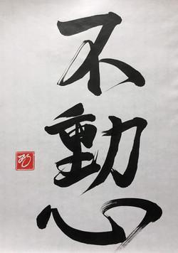 Fu Do Shin