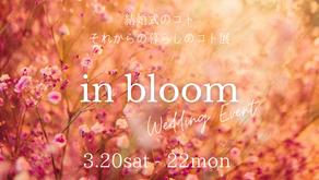 3/20-22 Event「in bloom」のお知らせ