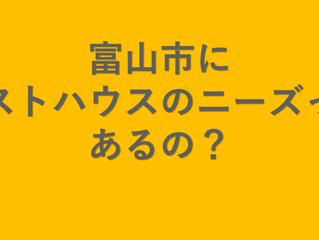 【分析結果公開】富山市ってゲストハウスのニーズあるの?