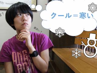 【報告】アラキは美ら地球で研修してます。は?なんて読むの?