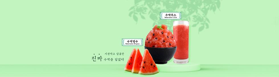 7월신메뉴배너_수박빙수수박주스.png