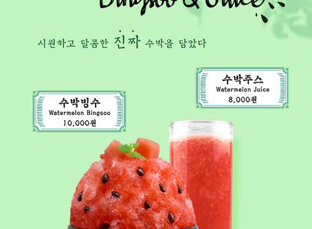 [신메뉴] 수박빙수&수박주스 출시