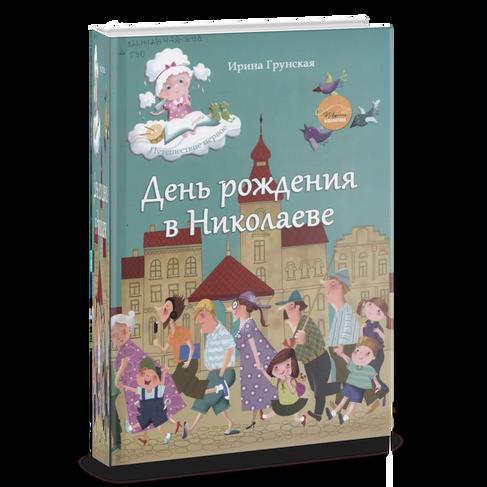 Грунская.png