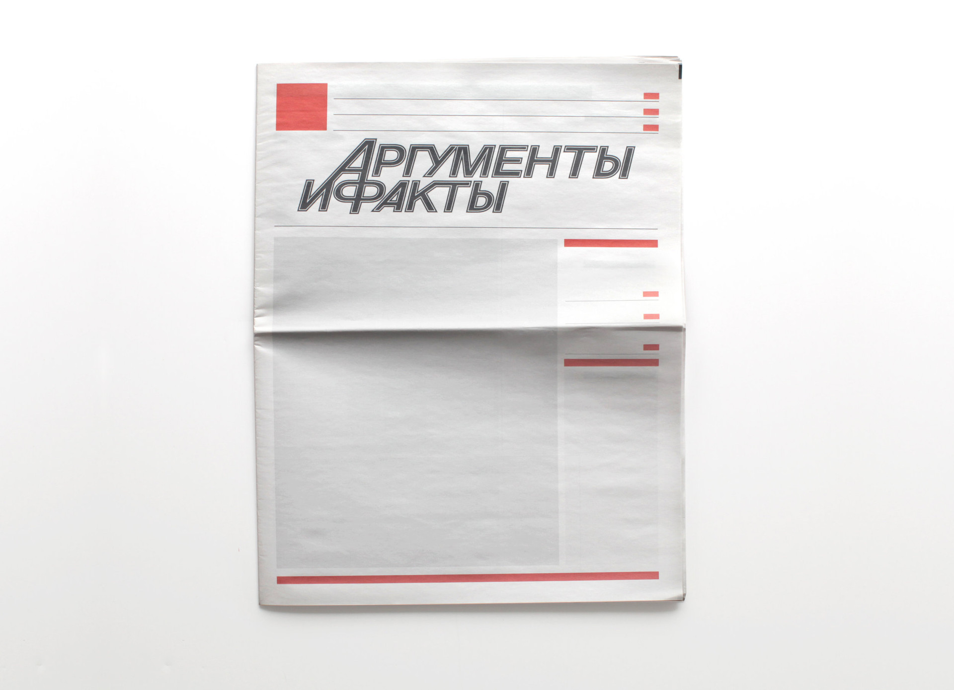 NOTHING IN ARGUMENTI Y FACTI: Newspapers from around the world with nothing in them.